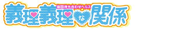 大阪梅田義理義理な関係梅田店公式サイト