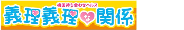 義理義理な関係 梅田店公式サイト