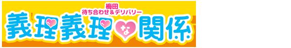 寝取り×素人 義理義理な関係 梅田店公式サイト